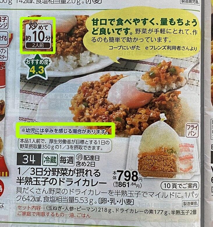 「コープデリミールキット1/3日分野菜が摂れる半熟玉子のドライカレー」カタログ写真②