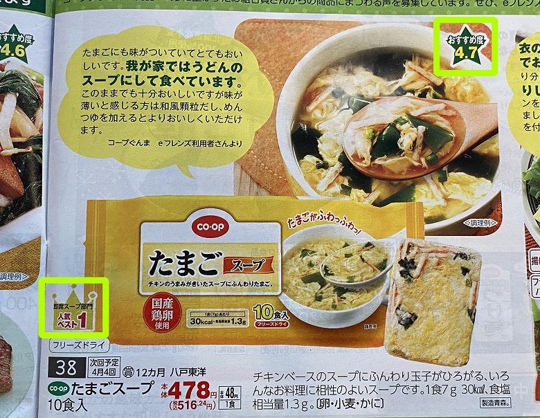 コープデリ「たまごスープ 10食入」 レビュー カタログより