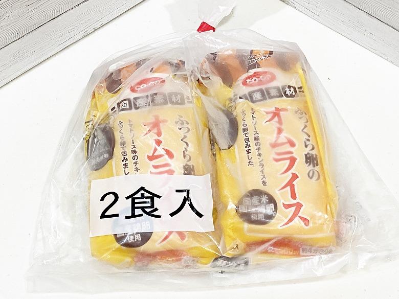 コープデリ ふっくら卵のオムライス2食入(200g × 2)外装