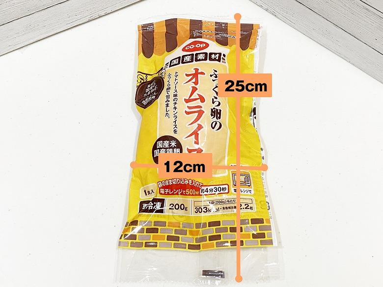 コープデリ ふっくら卵のオムライス2食入(200g × 2)個包装