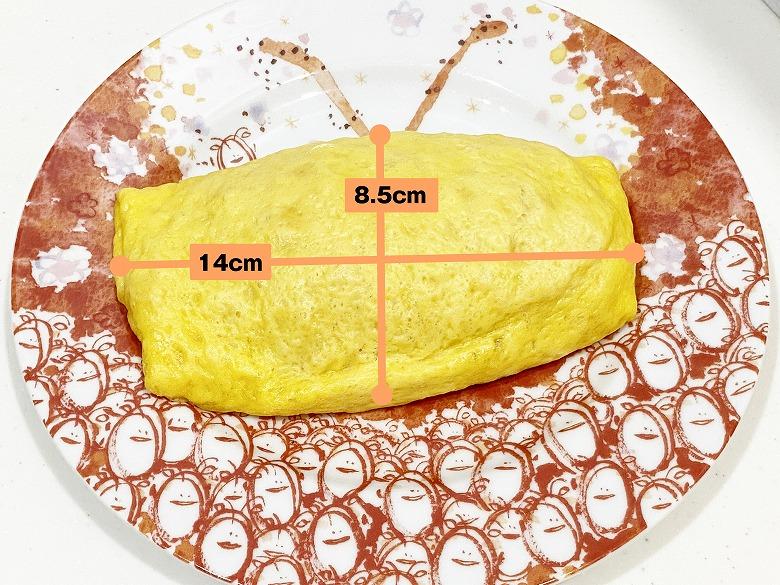 コープデリ ふっくら卵のオムライス2食入(200g × 2)一個の大きさ