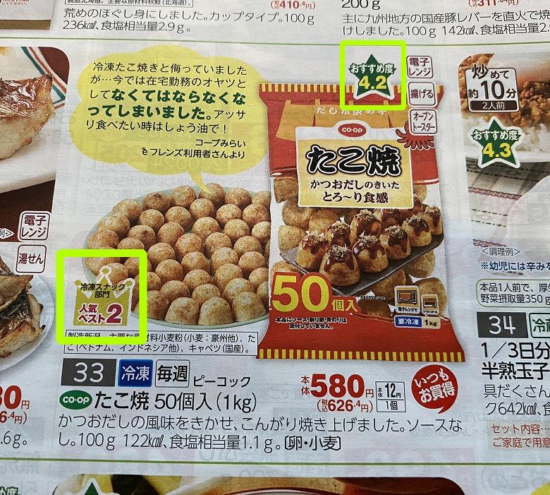 コープデリ「たこ焼50個入(1kg)」レビュー カタログ写真