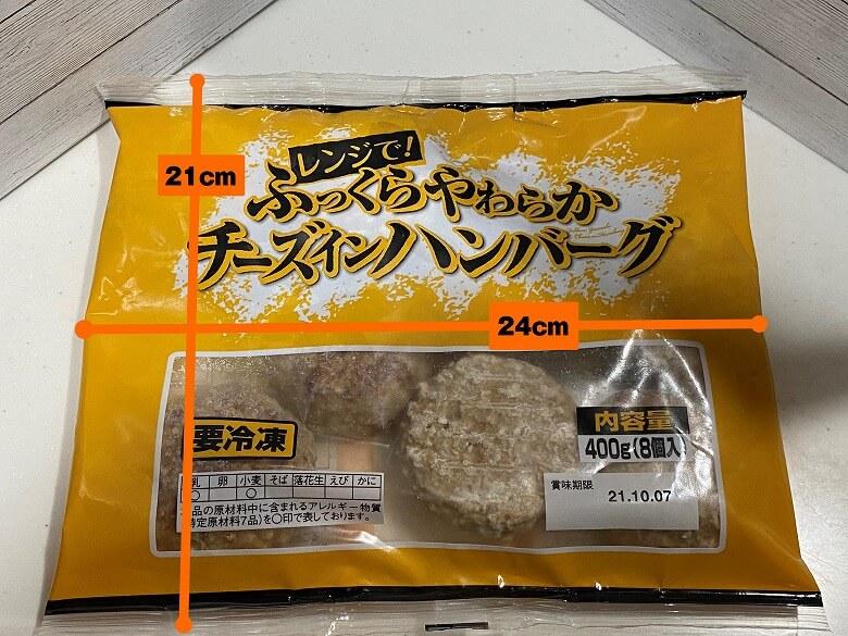 「レンジで!ふっくらやわらかチーズインハンバーグ レビュー」パッケージ大きさ