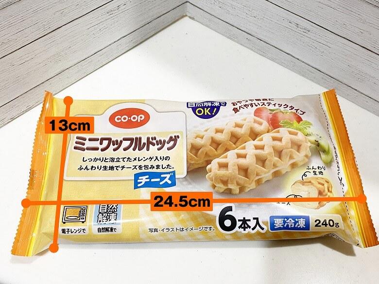 ミニワッフルドッグ(チーズ)6本入(240g) レビュー 全体の大きさ
