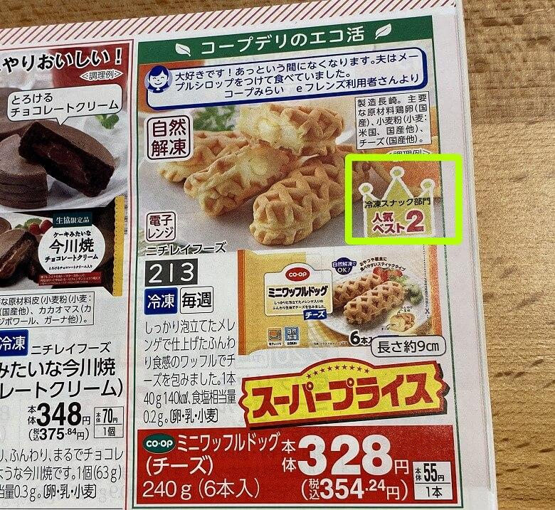 ミニワッフルドッグ(チーズ)6本入(240g) レビュー カタログ写真