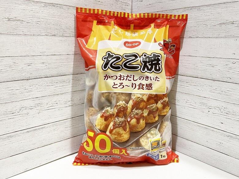 コープデリ「たこ焼50個入(1kg)」レビュー パッケージおもて面