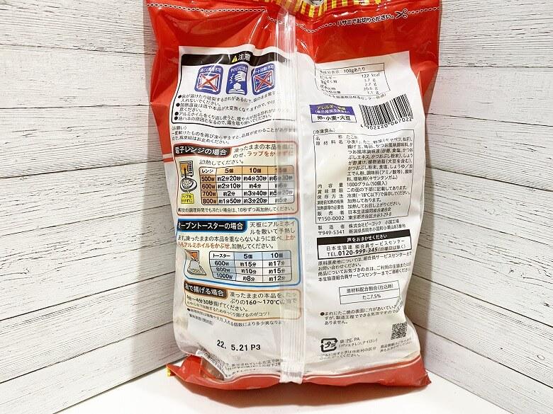 コープデリ「たこ焼50個入(1kg)」レビュー パッケージ裏面