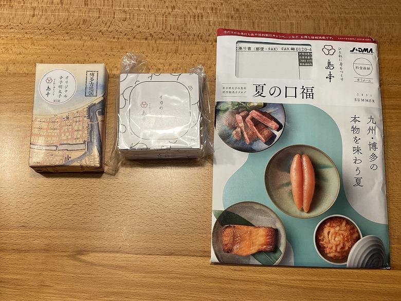 明太子の島本 概要レビュー 贈り物