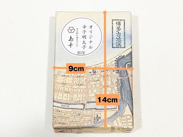 島本 オリジナル辛子明太子120g レビュー 全体の大きさ